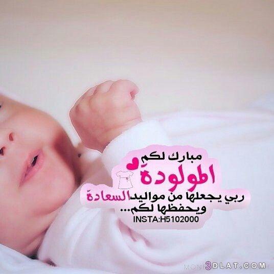 ابراهيم العمايرة يرزق بمولودة