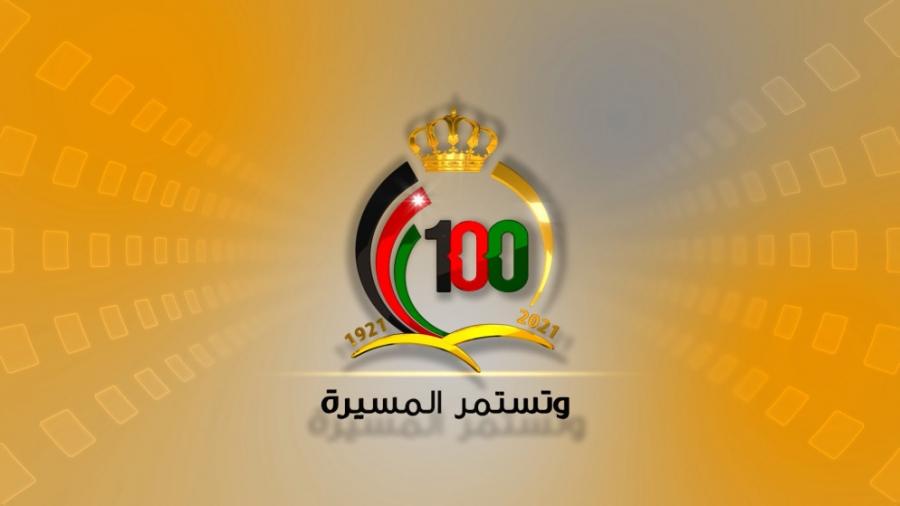 المخرج بشار السليحات يعيش الأردنيون اليوم في اعتزاز وفخر بذكرى مئوية الدولة