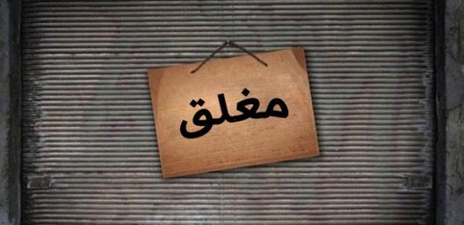 إغلاق مقهى انتهك حرمة رمضان