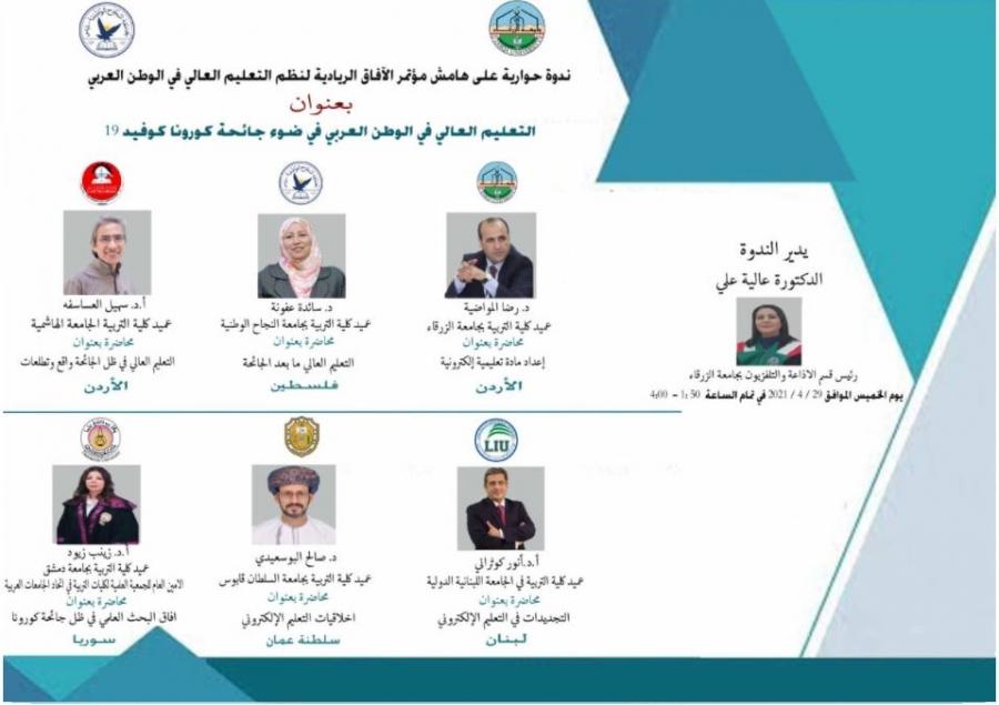 جامعة الزرقاء تنظم مؤتمر الآفاق الريادية لنظم التعليم العالي في الوطن
