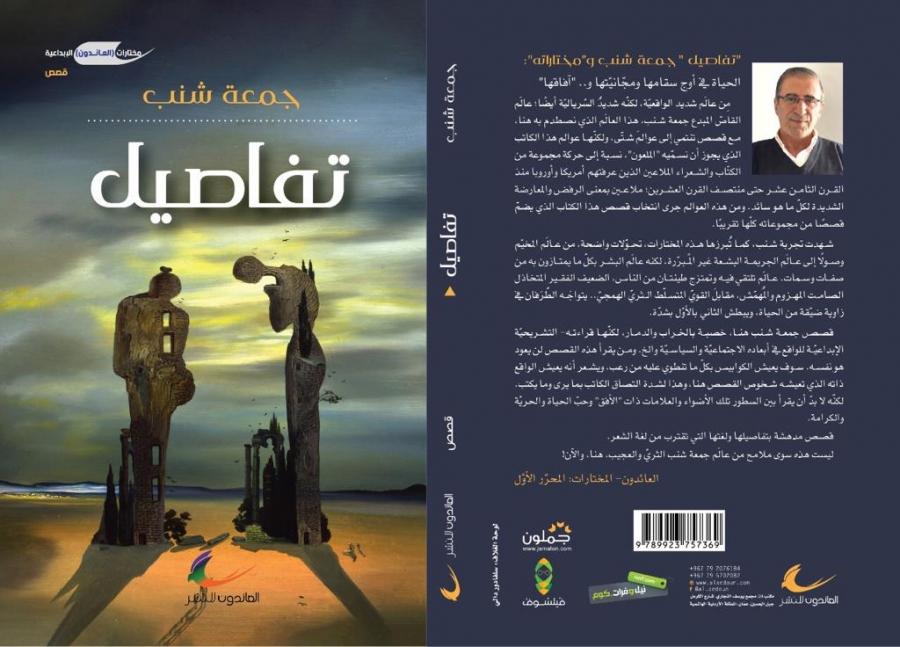 الكاتب جمعة شنب يتسلم النسخة الاولى من مختاراته القصصية تفاصيل