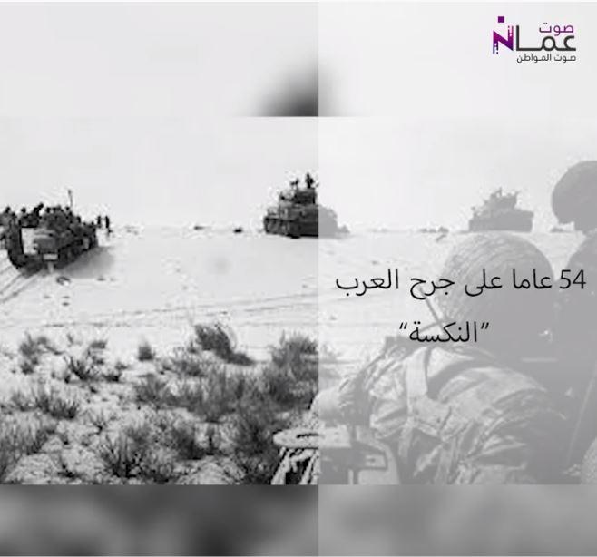 """54 عاما على جرح العرب """"النكسة"""" - فيديو"""
