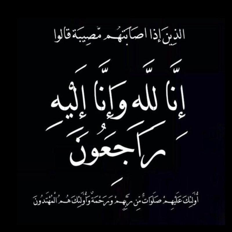 الدكتور صياح العبادي ينعى الشاب عمر حمدان السليحات