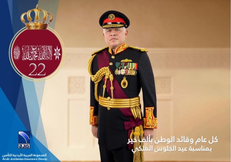 المجموعة العربية الأردنية للتأمين تهنىء الملك بعيد الجلوس