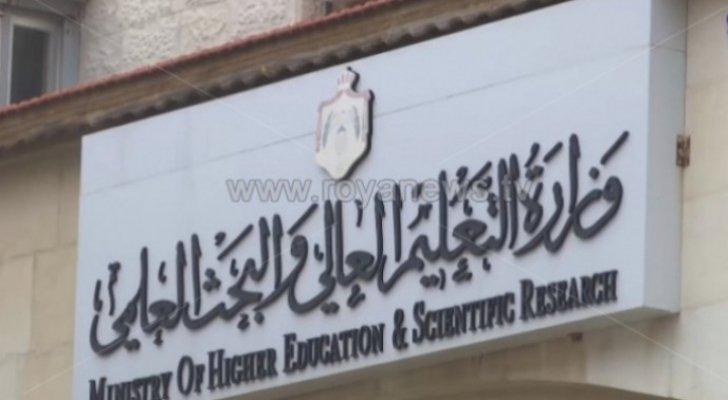 التعليم العالي يعلن عن موعد تلقي المطعوم تفاصيل