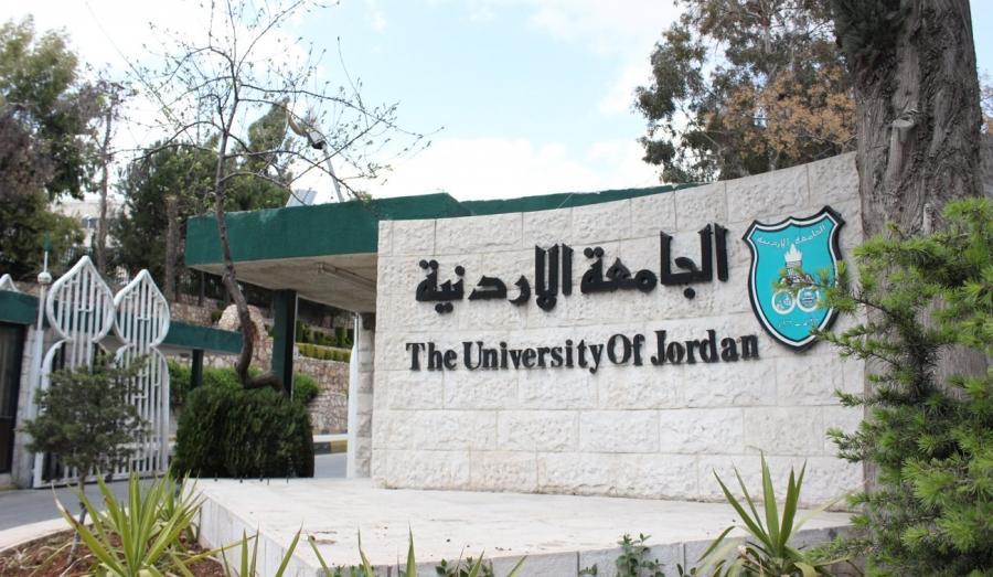 الجامعة الأردنية الاولى محلياً وبالمرتبة 47 عالمياً