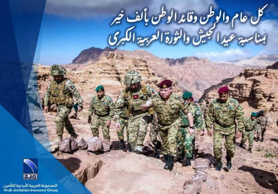 المجموعة العربية الأردنية للتأمين تهنئ بعيد الجيش والثورة العربية الكبرى