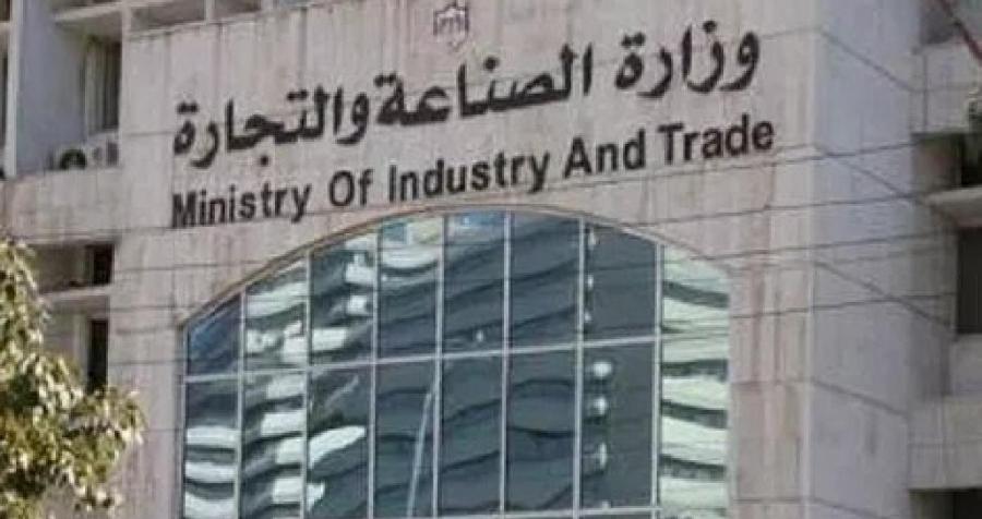 الصناعة والتجارة تحذر  المنشأت - تفاصيل