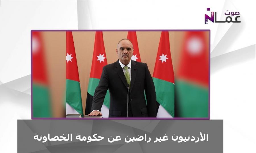 الأردنيون غير راضين عن حكومة الخصاونة - فيديو
