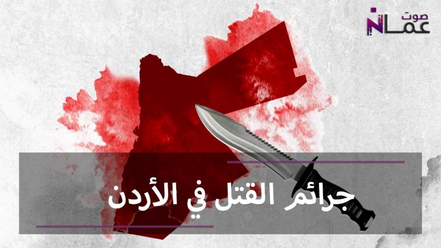 انخفاض نسبة جرائم القتل في الأردن بعام 2020 بسبب كورونا - فيديو