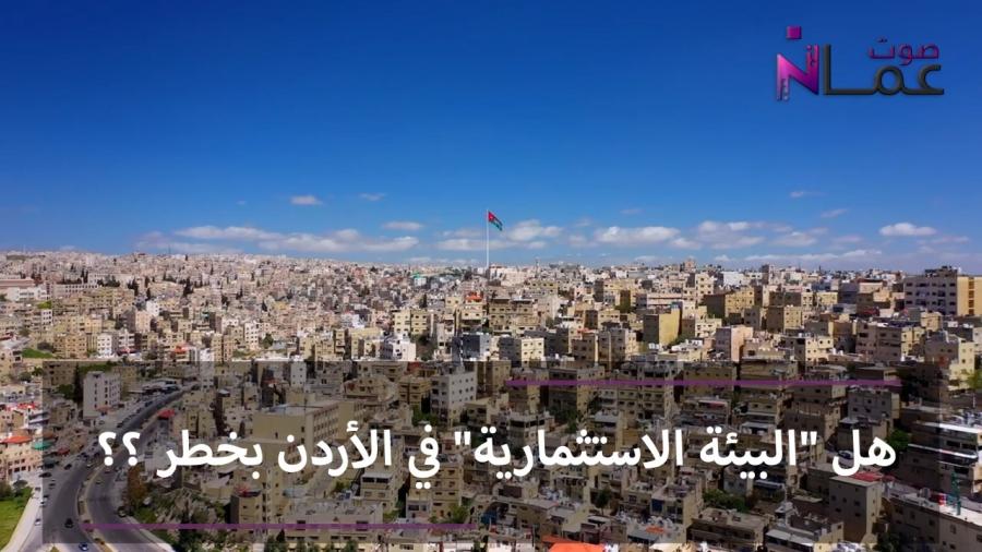 هل البيئة الاستثمارية في الأردن بخطر  - فيديو