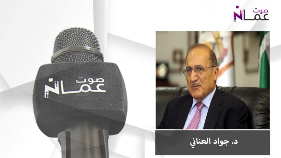 العناني لـصوت عمان الفقر والبطالة هاجس الدولة  ويجب التركيز على تشجيع الاستثمار