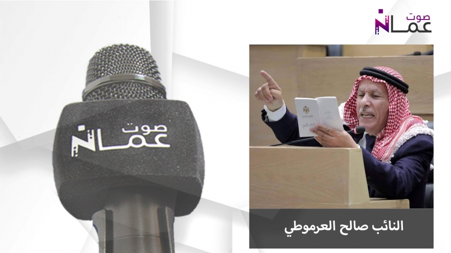 العرموطي لـ صوت عمان بيئة الاستثمار في الأردن طاردة للمستثمرين