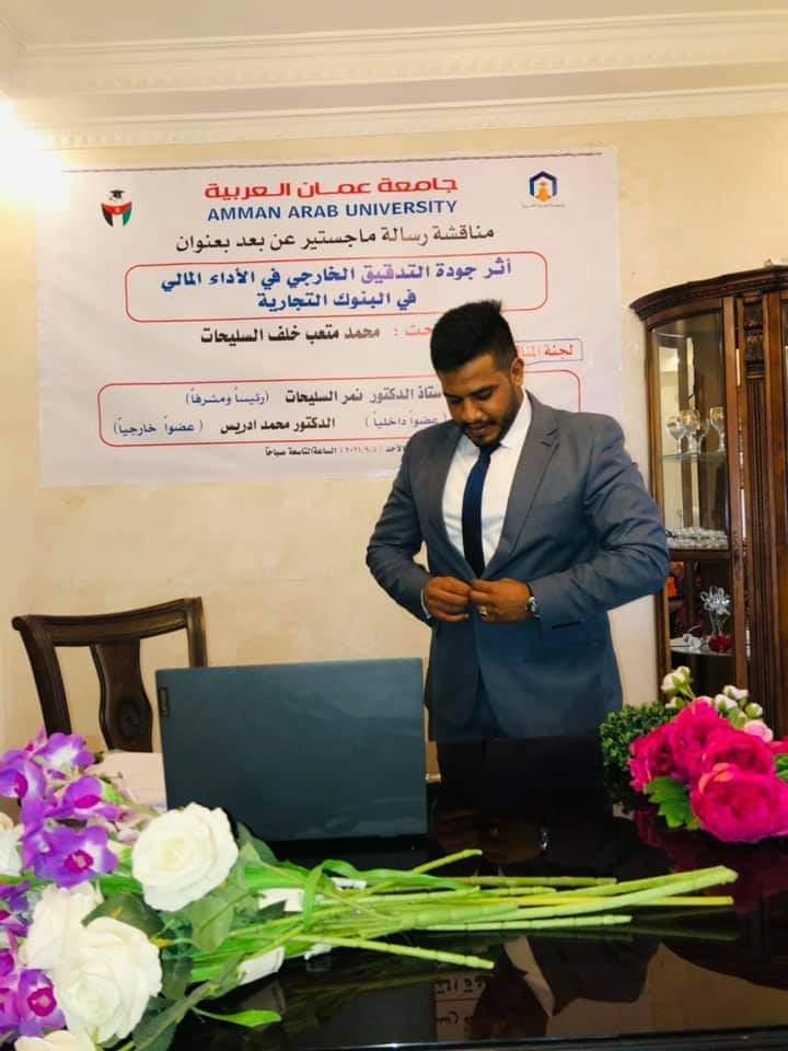 تهنئة وتبريك للطالب محمد العبادي