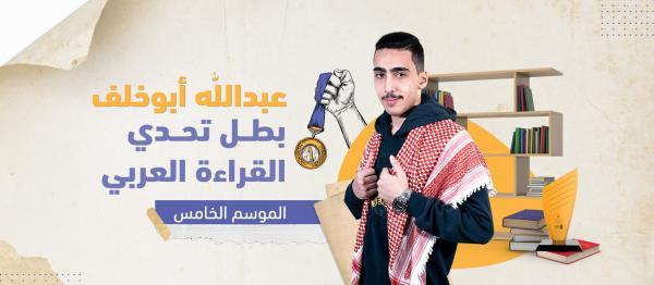 بطل النسخة الخامسة من تحدي القراءة العربي الاردني ابو خلف