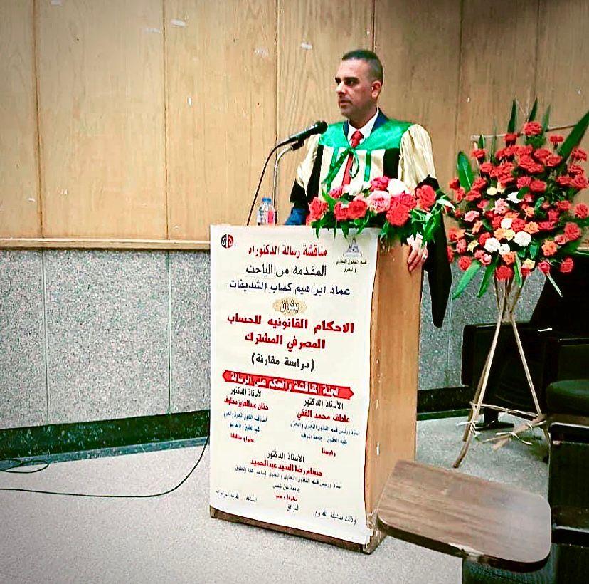 مبارك للدكتور عماد الشديفات درجه الدكتوراه في القانون التجاري