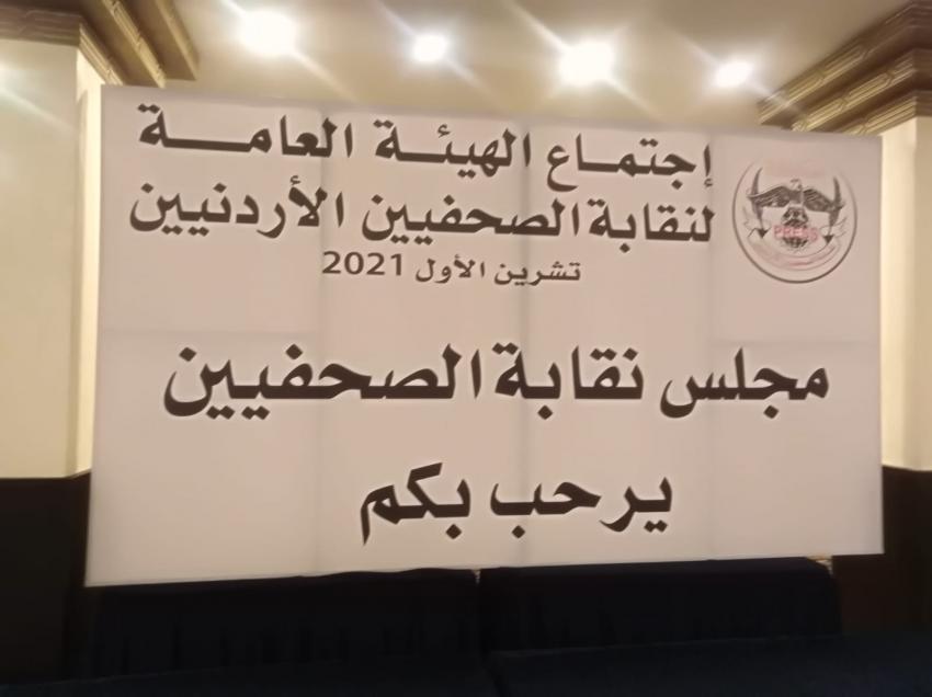 نقابة الصحفيين تستعد لانتخاباتها صور